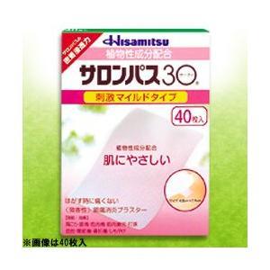 【第3類医薬品】【久光製薬】 サロンパス30 20枚入 medistock