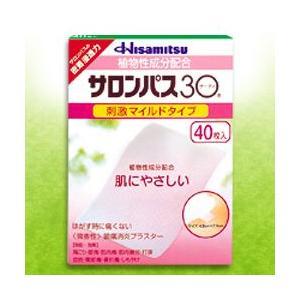 【第3類医薬品】【久光製薬】 サロンパス30 40枚入 medistock