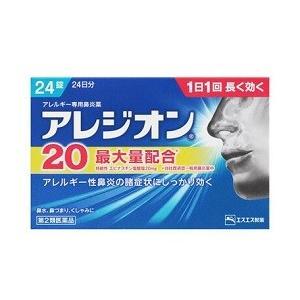 【第2類医薬品】【エスエス製薬】アレジオン20 24錠 ※お取り寄せの場合あり|medistock