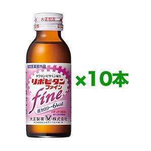 【大正製薬】 リポビタンファイン  100ml×10本 ☆☆※お取り寄せ商品
