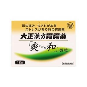 【第2類医薬品】【お得な2個セット】【大正製薬】大正漢方胃腸薬「爽和(さわわ)」微粒 18包 ※お取寄せの場合あり|medistock