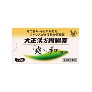 【第2類医薬品】【お得な5個セット】【大正製薬】大正漢方胃腸薬「爽和(さわわ)」錠剤 72錠 ※お取寄せの場合あり|medistock