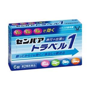 【第2類医薬品】【お得な2個セット】【大正製薬】センパア トラベル1 6錠 ※お取寄せの場合あり|medistock