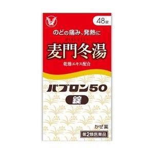 【第2類医薬品】【お得な2個セット】【大正製薬】「パブロン50 (錠)」 48錠 ※お取寄せの場合あり|medistock