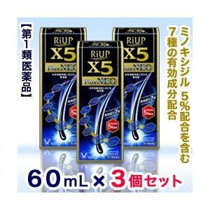 【第1類医薬品】【お得な3個セット】【大正製薬】リアップX5プラスネオ 60mL (抜け毛)|medistock