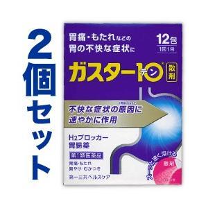 【第1類医薬品】【第一三共ヘルスケア】ガスター10(胃腸薬) <散> 12包×2個セット【セルフメディケーション税制 対象品】|medistock