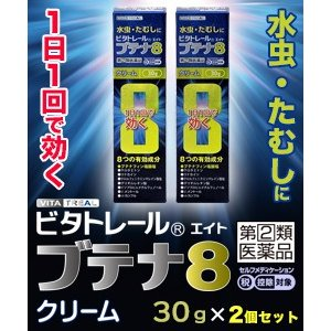 【第(2)類医薬品】【ビタトレール☆毎日ポイント2倍】ビタトレール ブテナ8クリーム 30g ×2個セット|medistock
