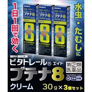 【第(2)類医薬品】【ビタトレール☆毎日ポイント2倍】ビタトレール ブテナ8クリーム 30g ×3個セット|medistock