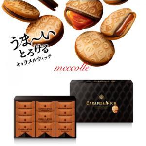 キャラメルウィッチ  Caramel Wich (11個入) 東京土産   お砂糖が金銀と同じくらい...
