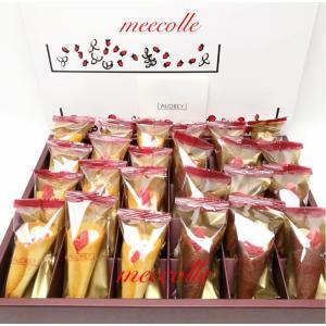 AUDREY  オードリー グレイシア  24本入り 苺 ミルク (12本)& チョコレート(12本...