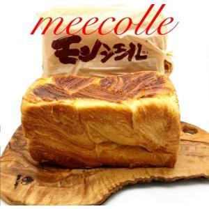 モンシェール    デニッシュパン 食パン ブレッド(MON CHER ) 1本  行列 NHK 72時間 TV 有名 マツコ DX モンシェール 入手困難の商品です。