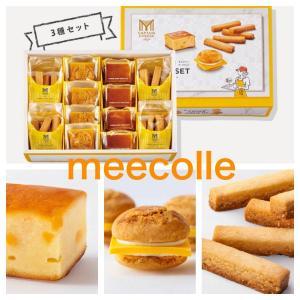 マイキャプテンチーズ   TOKYO    マイキャプテンチーズセット  (12個入り)  12袋入...