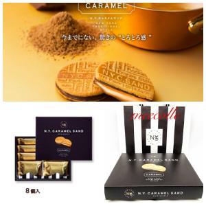 N.Y.キャラメルサンド  ニューヨークキャラメルサンド  東京銘菓 行列  クッキー お菓子 贈答...