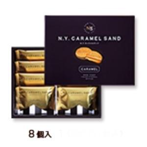 大人気のSweets、NYキャラメルサンド、8個入りボックスです。 東京駅大丸販売    今一番売れ...