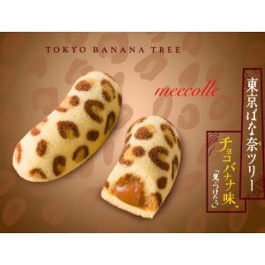 東京ばな奈  チョコバナナ味、「見ぃつけたっ」 4個入り  東京バナナ  スカイツリー  東京土産