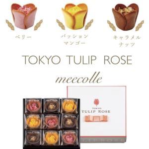 東京  チューリップローズ   お菓子   チューリップラングドシャ  9個入り  贈答用  ギフト...