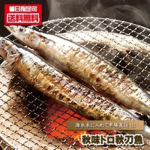 ■商品内容 : 秋味トロ秋刀魚/たっぷり2kg前後(15本前後入り)  ■産地 : 北海道〜三陸産 ...