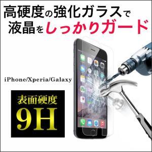 液晶保護フィルム iphone se2 iphone11 iphone iphonexs iphonexr iphonex ガラスフィルム 9H Xperia エクスペリア 送料無料 ポイント 消化|meets
