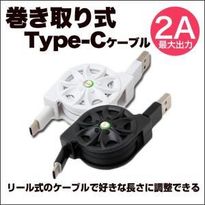 巻き取りケーブル Type-C 充電器 巻取り 巻き取り リール式 2A USB2.0 送料無料 ポイント 消化|meets