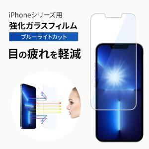 iphone se2 iphone11 iphone iphonexs iphonexr iphonex ガラスフィルム 保護フィルム ブルーライトカット 送料無料 ポイント 消化|meets