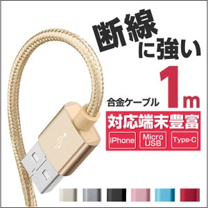 [商品名]アルミ充電ケーブル [カラー]・ゴールド ・シルバー ・ピンク ・ブラック ・ブルー ・単...