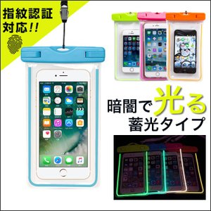 防水ケース 指紋認証 スマホ iPhone 光る 防水 ケース 防水カバー 携帯 小物 カバー 畜光 夜光 蛍光