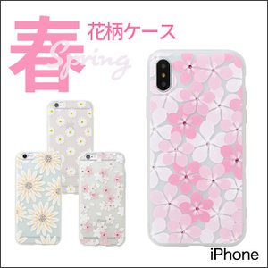 花柄 クリアTPUケース 「 iphone8 ケース iph...
