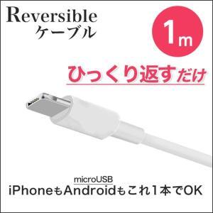 充電 ケーブル iphone用 microUSB用 両面挿し 両方使える 1m リバーシブル 送料無料 ポイント 消化|meets
