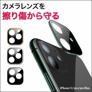 iphone11 Pro レンズカバー カメラレンズ 全面保護フィルム レンズ 液晶保護シート フィルム カメラレンズ カメラ保護フィルム 防気泡 防汚コート 送料無料 meets