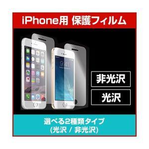 液晶保護フィルム 保護フィルム iphone7 plus iphone6 iphone6S 6SPlus iphone5 / iphoneSE iphone5S 保護シート 反射防止|meets