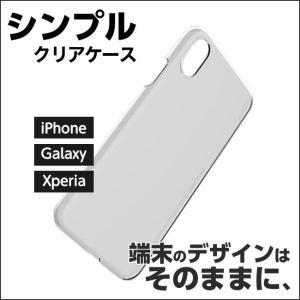 iphone x ケース スマホケース iphone8 ケース iphone7ケース galaxy ギャラクシー xperia エクスペリア クリアケース meets