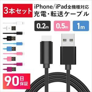 [商品名]ライトニングケーブル  [対応機種]iPhone,iPad,iPod touchなどのAp...