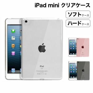iPad mini クリアケース ケース TPU シリコン プラスチック iPad mini ipa...