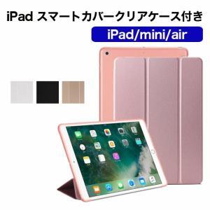 ipad スマートカバー セパレートタイプ ipad ケース ipad pro air mini アイパッド プロ エアー ミニ|meets