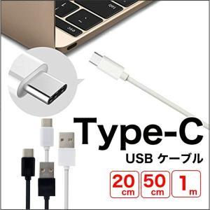 [商品名]Type-C(タイプC) [特徴]USBケーブルUSB Type-C端子搭載のAndroi...