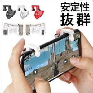 スマホ コントローラー 荒野行動 PUBG用  高速射撃 iPhone Android ゲームパッド モバイル
