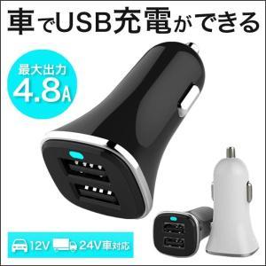 カーチャージャー シガーソケット 2ポート 充電器 車載充電器 USB iphone android スマートフォン アンドロイド USB 車 4.8A 送料無料|meets