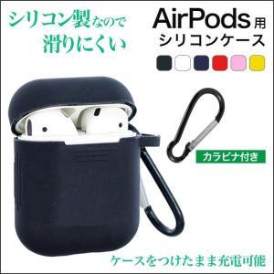 airpods ケース カバー シリコン airpodsケース シリコン製 耐衝撃 カラビナ付き airpods CASE アップル イヤホン 収納ケース 送料無料 meets