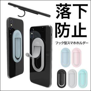 スマホリング フインガーリング シリコンリング フック型 おしゃれ シンプル バンカーリング iphone リング スマホ 落下防止 アイフォン 送料無料 meets