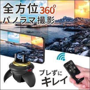 パノラマヘッド パノラマ撮影 スタンド 360度回転 リモコン付き 雲台 スポーツカメラ カメラ スマホ 三脚 自撮り 三脚 bluetooth iphone android 送料無料|meets