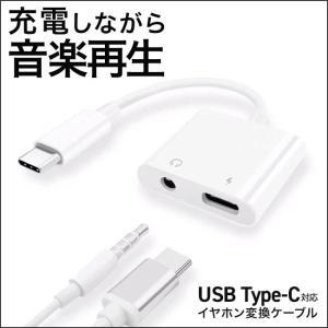 USB type-C イヤホンコネクター イヤホン 変換アダプタ イヤホン変換アダプタ Android Type-C typec 同時 充電 音声 送料無料|meets