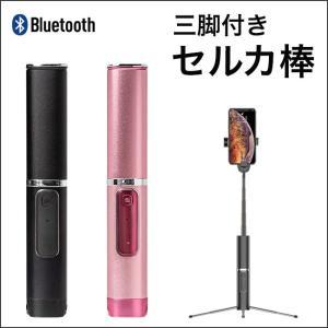 自撮り棒 セルカ棒 Bluetooth 無線 リモコン付 三脚スタンド スマホ 自撮り 三脚 bluetooth iphone android 送料無料|meets