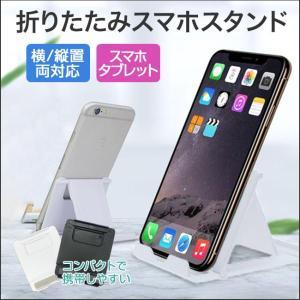 スマホスタンド スタンド 高さ調節 伸縮 卓上 iPhone iPad Android スマホ 折りたたみ 薄型 軽量 コンパクト デスク タブレットスタンド 送料無料 meets