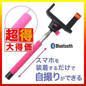 超特価 自撮り棒 Bluetooth ワイヤレス セルカ棒 スマホ自撮り棒 伸縮 リモコン内蔵 送料無料 セール品|meets