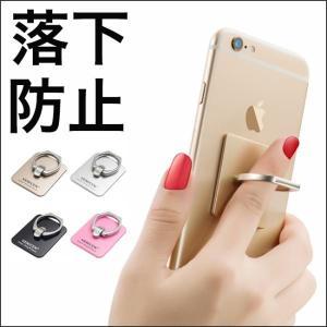 スマートリングスタンド バンカーリング スマホリング リングスタンド iphone8 iphone8Plus iphone 落下防止 スタンド ホルダー 送料無料 meets