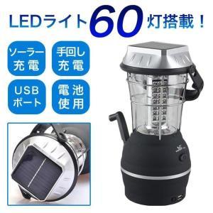 [商品名]60灯 LEDランタン [仕様]電源 ・電池 ・太陽光:ソーラー充電(強い光の下で4〜12...
