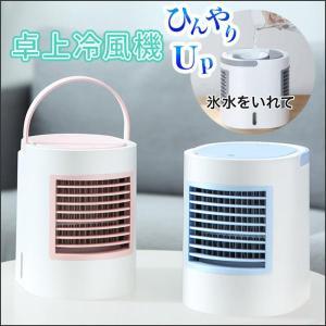 卓上扇風機 冷風機 USB エアコン ポータブルエアコン クーラー ミニクーラー 卓上 卓上クーラー ポータブルクーラー 冷却  LED ライト 加湿 送料無料|meets