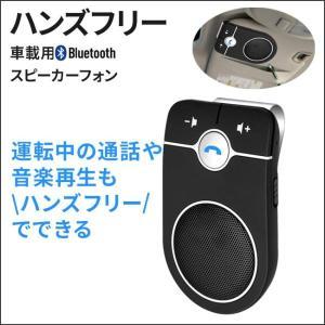 ハンズフリー 車 車載 Bluetooth 通話 電話 スピーカー ワイヤレス 車内通話 音楽再生 ...