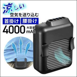 扇風機 首掛け USB 充電式 腰掛け 携帯扇風機 ベルトファン 4000mAh  ミニ扇風機 小型ファン USB扇風機 首掛け扇風機  アウトドア 屋外作業 送料無料|meets