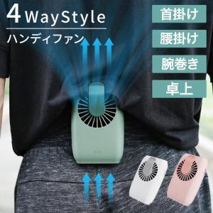 扇風機 首掛け USB 充電式 腰掛け 腕掛け 卓上 携帯扇風機 ベルトファン ミニ扇風機 小型ファン USB扇風機 首掛け扇風機  アウトドア 屋外作業 送料無料|meets